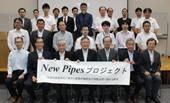「New Pipes」始動/管路の新共同研究プロジェクト/JWRC