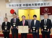 小松電機に中国経産局長賞/リアル表示で広域水管理に貢献/中国地方発明表彰