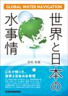 世界と日本の水事情