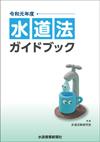 令和元年度水道法ガイドブック